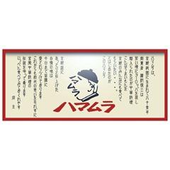 hamamura201804